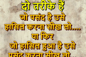 Good Thought Hindi Quotes On Life Picture Wallpaper Whatsapp Facebook
