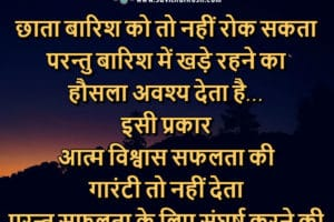 Sangharsh Quotes Picture Wallpaper Photo Hindi Whatsapp Facebook