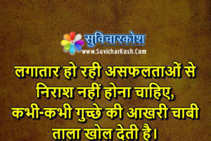 Be Positive Quotes Picture Hindi Whatsapp Facebook