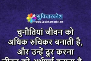 Challenges Quotes Picture Hindi Whatsapp Facebook