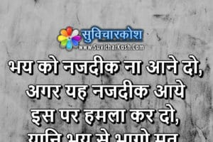 Fear Quotes Picture Hindi भय Suvichar Whatsapp Facebook