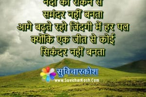 Haar Jeet Quotes Picture Hindi Whatsapp Facebook