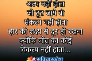 Goal Quotes Picture Hindi Anmol Vachan Facebook