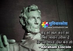 Abraham Lincoln Motivational Story Hindi