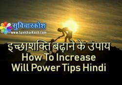 iccha-shakti-badhane-ke-upay-will-power-tips-hindi