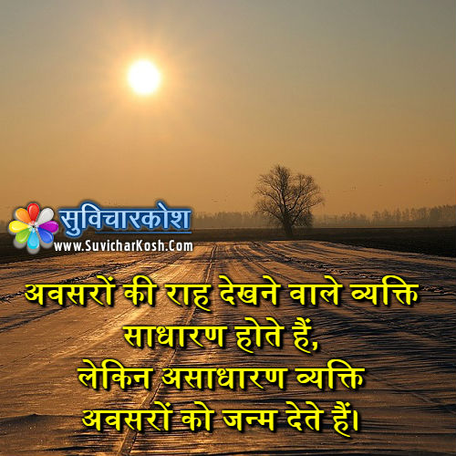 Anmol Vachan In Hindi Image