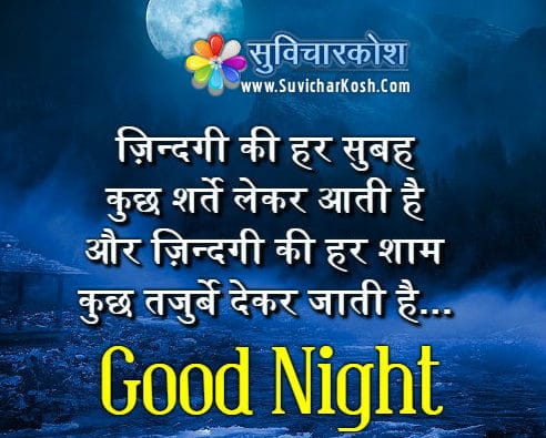 Good Night Suvichar Image Pic & Wallpaper