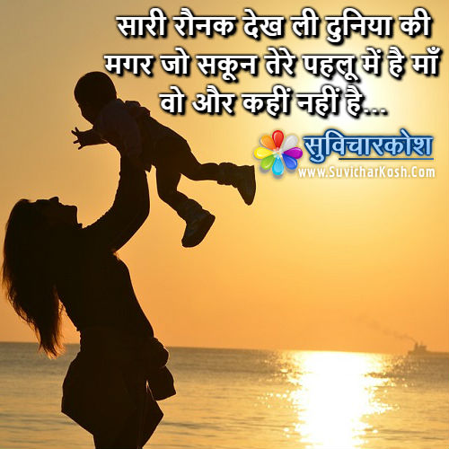 Maa Quotes in Hindi Image