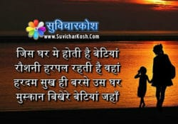 Quotes on Beti in Hindi Anmol Vachan Suvichar