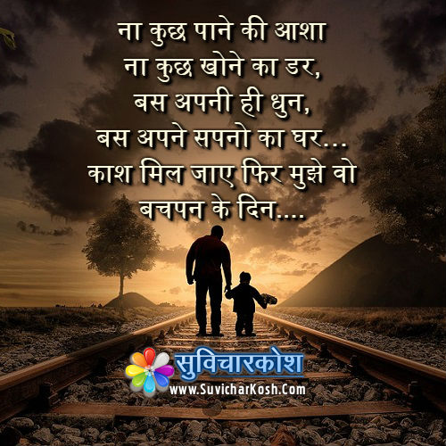 bachpan quotes hindi images