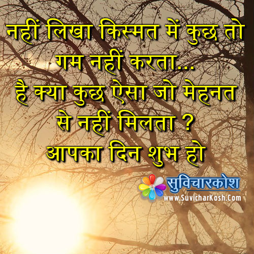 Good Morning Photos with Quotes in Hindi