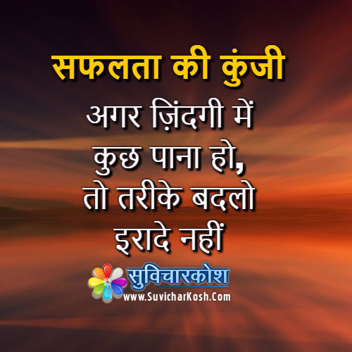 success quotes hindi suvichar anmol vachan