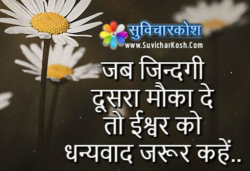 Thank You Dhanyawad Quotes Images