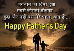 father quotes hindi images