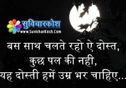Friendship Quotes in Hindi Wallpaper