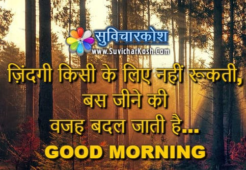 good morning dp picture status hindi
