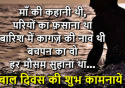 Happy Children's Day Quotes Wishes in Hindi