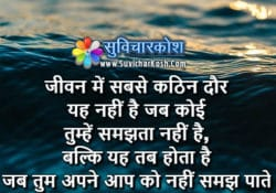 Hindi Quotes about Life Images