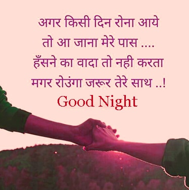 shubh ratri images hd