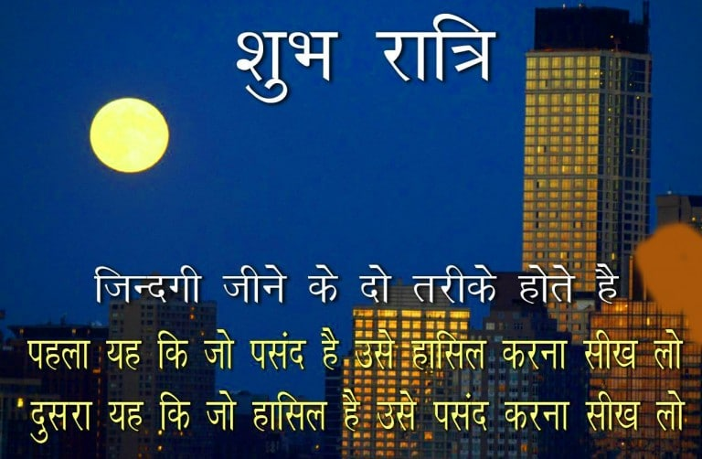 shubh ratri images free download