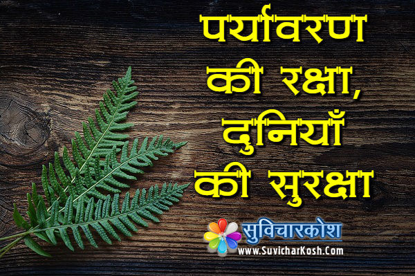 slogan on environment hindi posters images