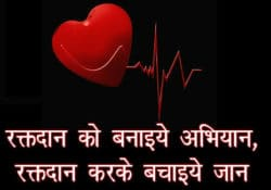 blood donation slogans poster picture image
