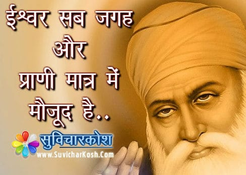 guru nanak dev quotes in hindi images