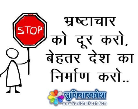 slogans on corruption in hindi images