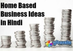 Business Ideas from Home in Hindi