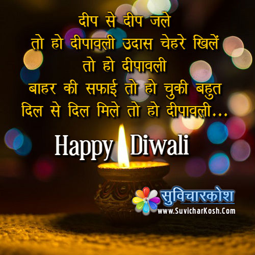 diwali quotes in hindi images