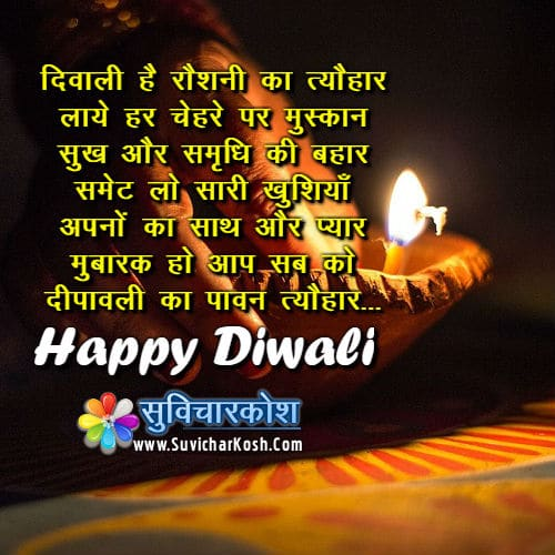 diwali quotes in hindi wallpapers