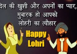 happy lohri wishes pictures images