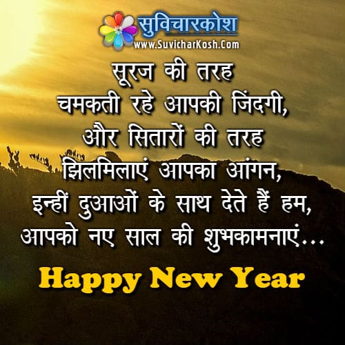 happy new year quotes hindi images photos