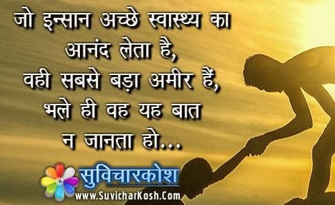 health quotes in hindi images