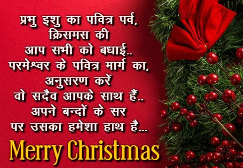 merry christmas status wishes images