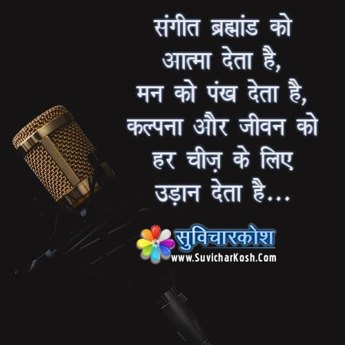 music quotes in hindi images photos