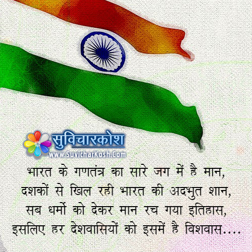 republic day quotes in hindi images wallpapers