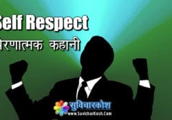 self respect story in hindi