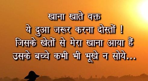 farmer quotes in hindi images wallpapers