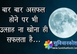 hard work quotes hindi images
