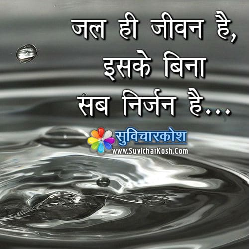 save water slogans in hindi picture