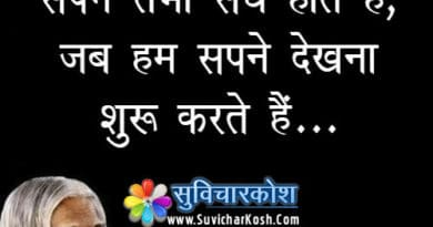 abdul kalam suvichar quotes images pictures