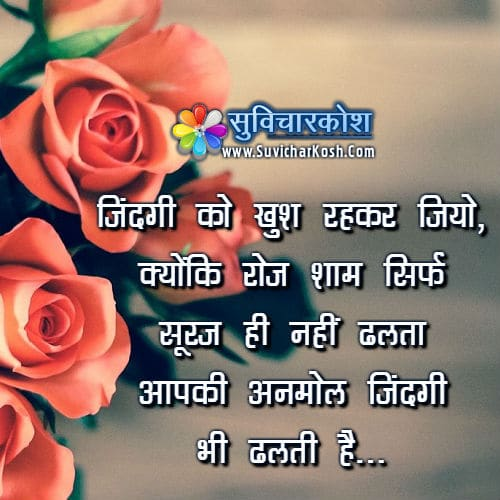 happiness quotes in hindi images