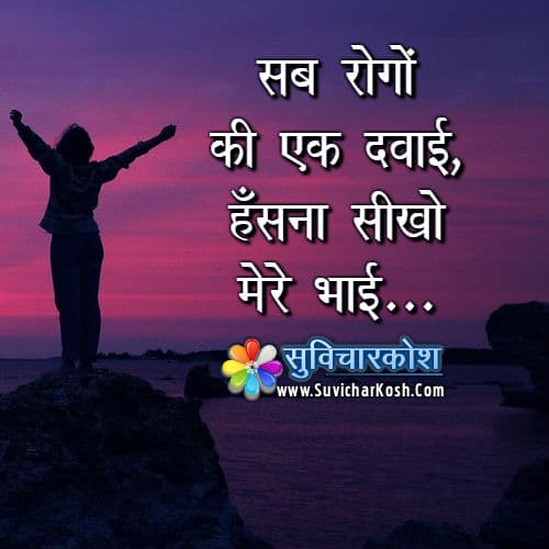 happy quotes in hindi images wallpapers