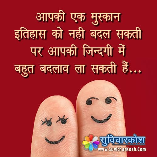 smile quotes hindi images wallpapers
