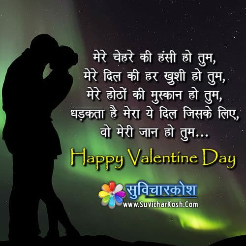 valentine day status in hindi image