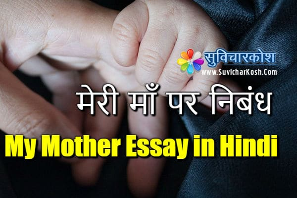 my mother essay in hindi