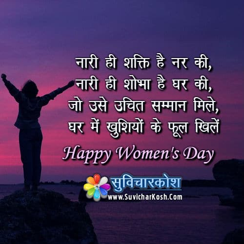 womens day quotes in hindi images