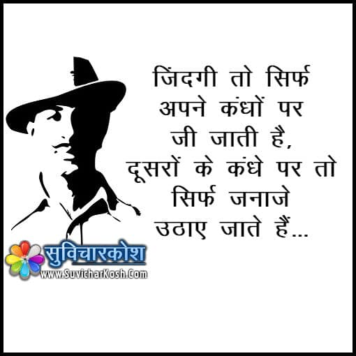 bhagat singh quotes in hindi images