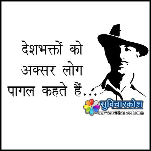 bhagat singh quotes photos wallpapers